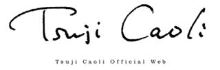 Caoli Tsuji official web site|辻香織オフィシャルウェブサイト